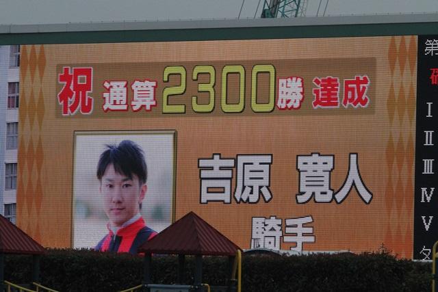 190226 吉原寛人騎手 2,300勝-02