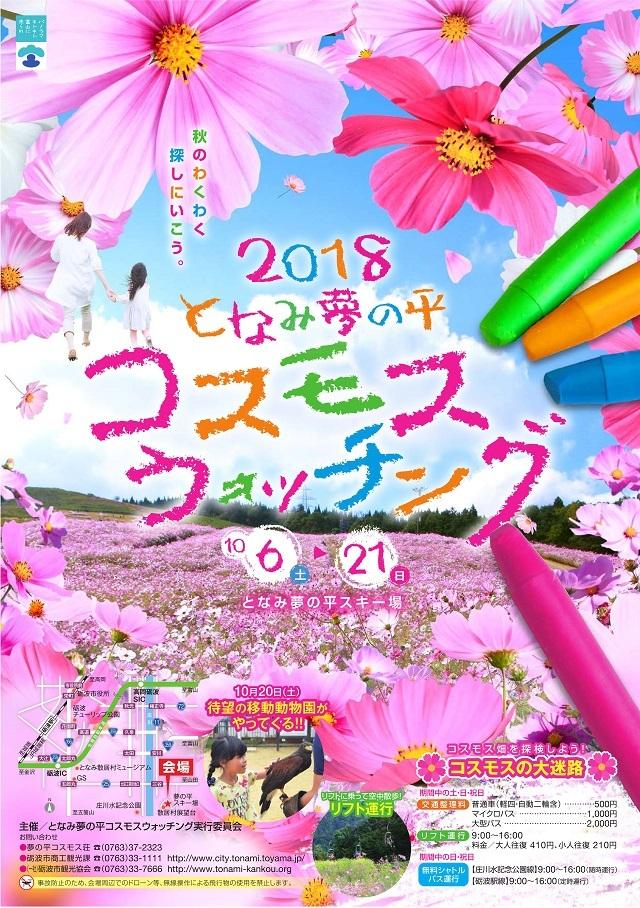 2018 となみ夢の平コスモスウォッチング