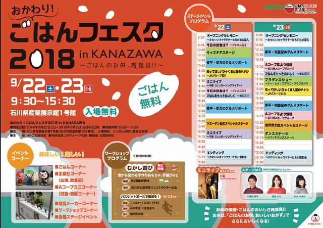 おかわり ごはんフェスタ2018 in KANAZAWA (1)