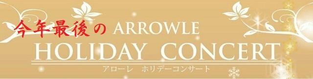 平成最後のアローレ ホリデーコンサート