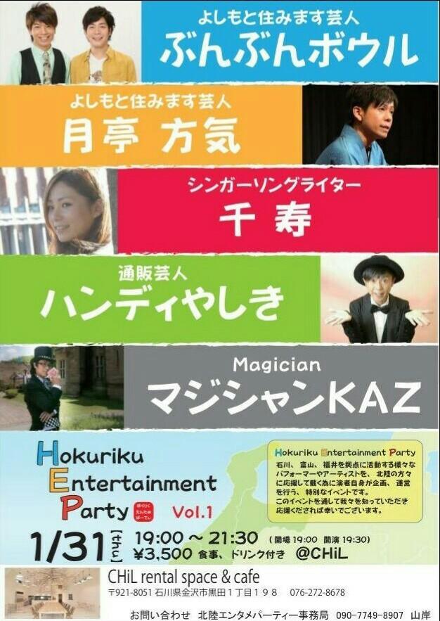 Hokuriku Entertainment Party Vo.1