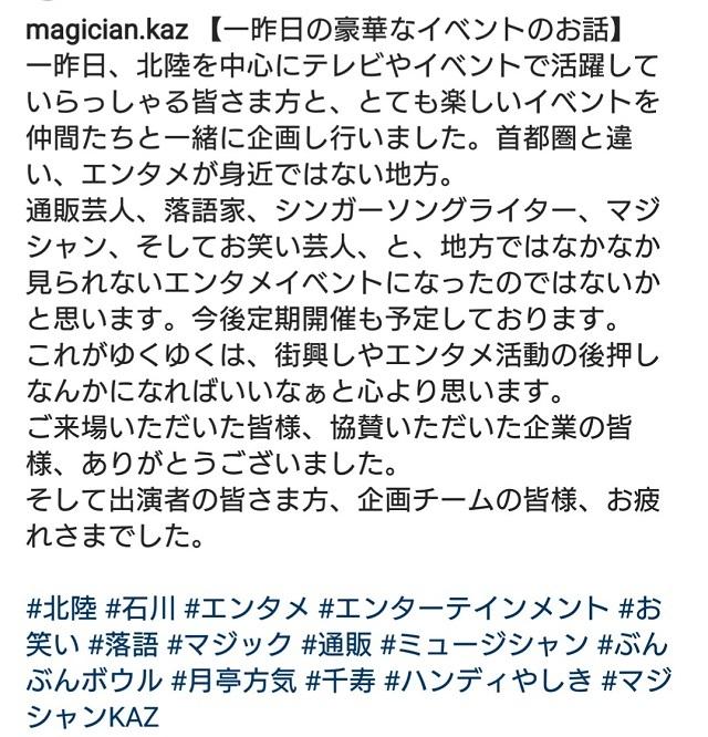 マジシャンKAZ (2-2)