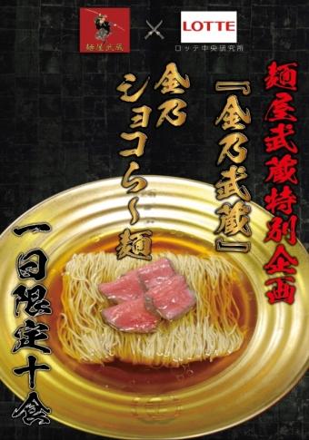 金乃ショコら〜麺