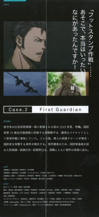 PSYCHO-PASS サイコパス Sinners of the System Case.2「First Guardian」0001