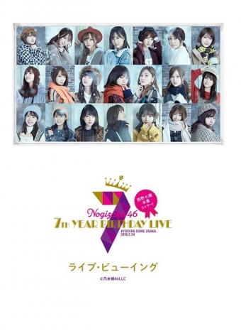 乃木坂46 7th YEAR BIRTHDAY LIVE Day4 ~西野七瀬 卒業コンサート~ ライブ・ビューイング0001
