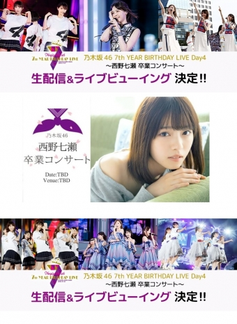 乃木坂46 7th YEAR BIRTHDAY LIVE Day4 ~西野七瀬 卒業コンサート~ ライブ・ビューイング0003