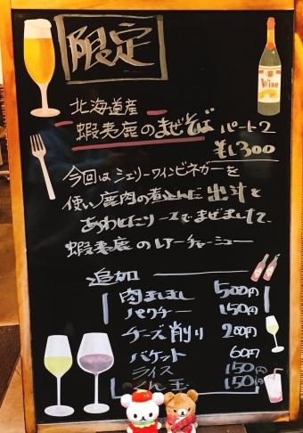 北海道産 蝦夷鹿のまぜそば パート2