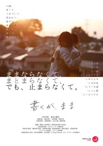 20181112-kakugamama_full[1]