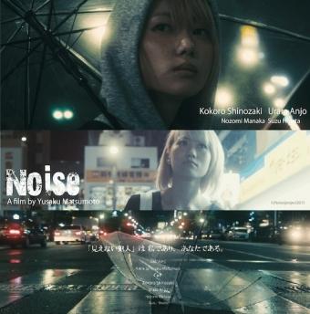 Noise ノイズ0001