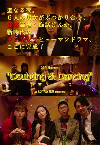 疑惑とダンス0002