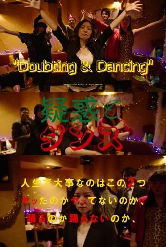 疑惑とダンス0001