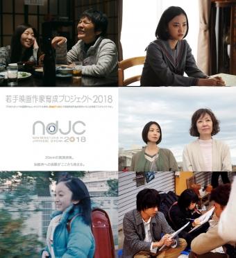 若手映画作家育成プロジェクト2018 0003