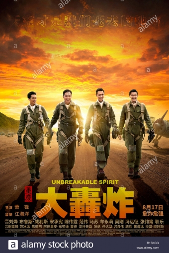 prod-db-origin-films-shanghai-film-group-china-film-group-corporation-cfgc-dr-air-strike-the-bombing-unbreakable-spirit-da-hong-zha-de-xi[1yuioiu]
