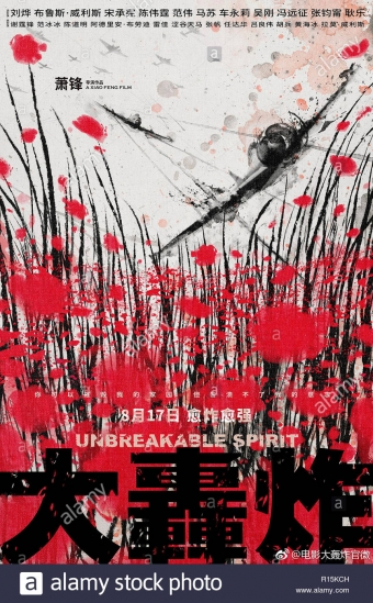 prod-db-origin-films-shanghai-film-group-china-film-group-corporation-cfgc-dr-air-strike-the-bombing-unbreakable-spirit-da-hong-zha-de-xi[2]