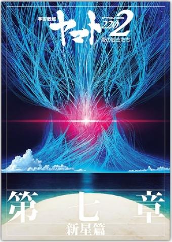 宇宙戦艦ヤマト2202 愛の戦士たち 第七章「新星篇」0001