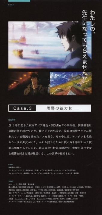 PSYCHO-PASS サイコパス Sinners of the System Case.30001