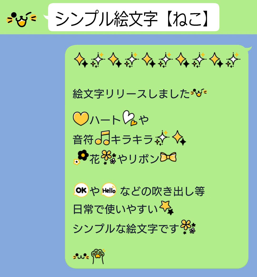 シンプル絵文字_ねこ