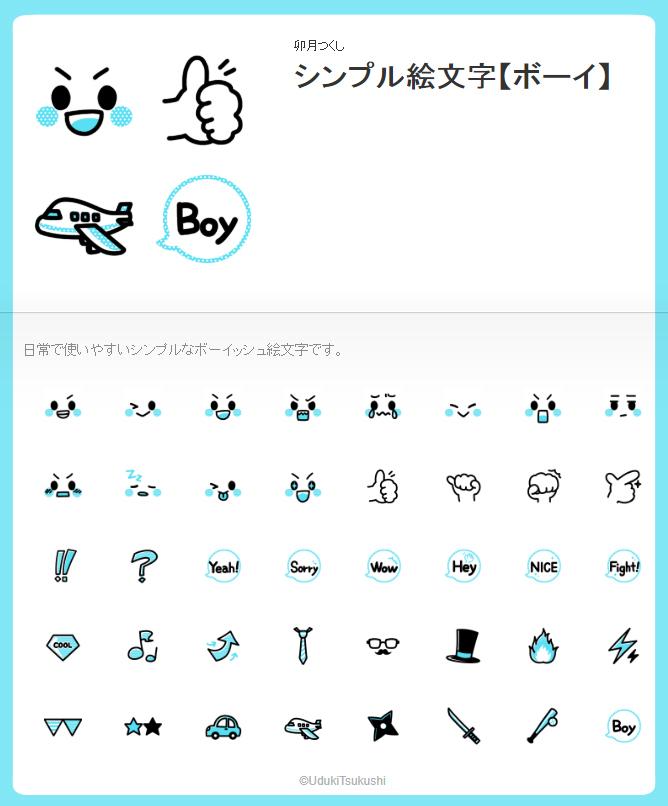 シンプル絵文字【ボーイ】