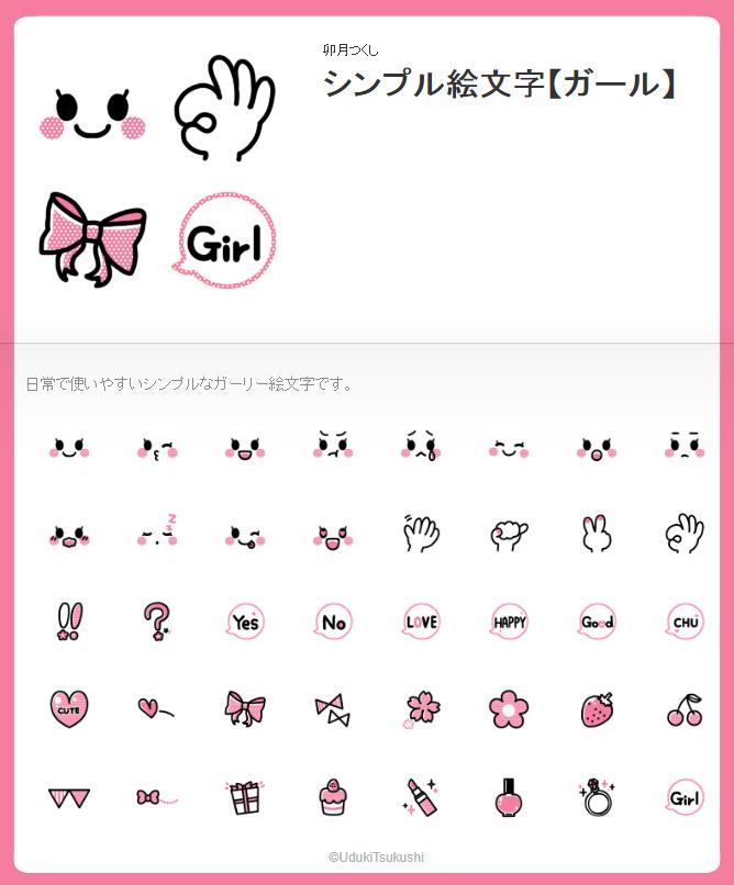 シンプル絵文字【ガール】