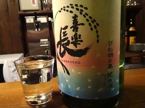 29喜楽長びわこの春純米酒