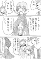 マモから×BC 漫画 9
