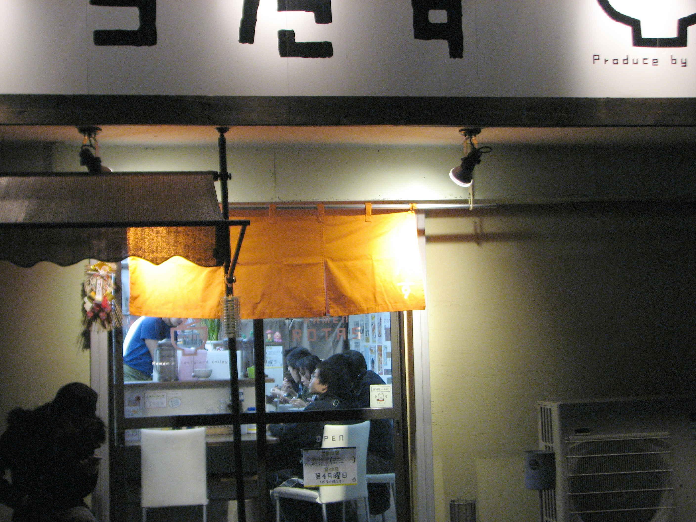 だんす【ピンクサーモンラーメン】 @駿東郡清水町
