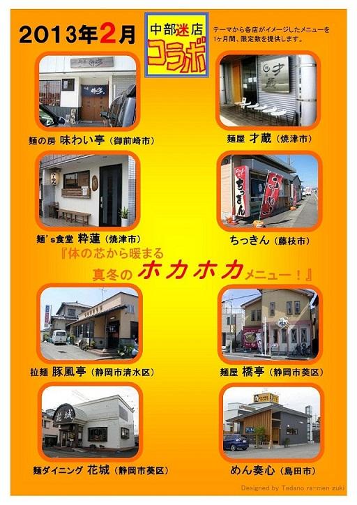 麺's食堂 粋蓮【丸鶏あつもりあんかけ麺(生姜風味)】 @焼津市