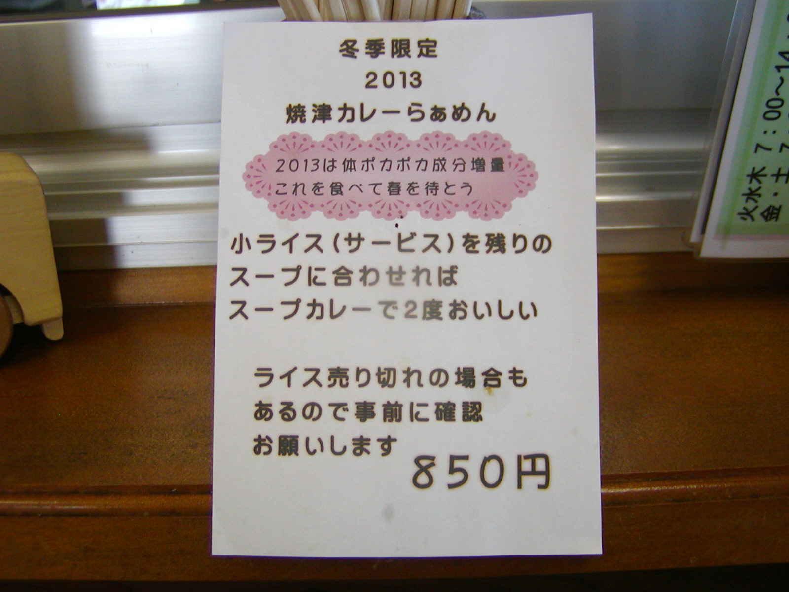 ちっきん【2013 焼津カレーらぁめん】 @藤枝市