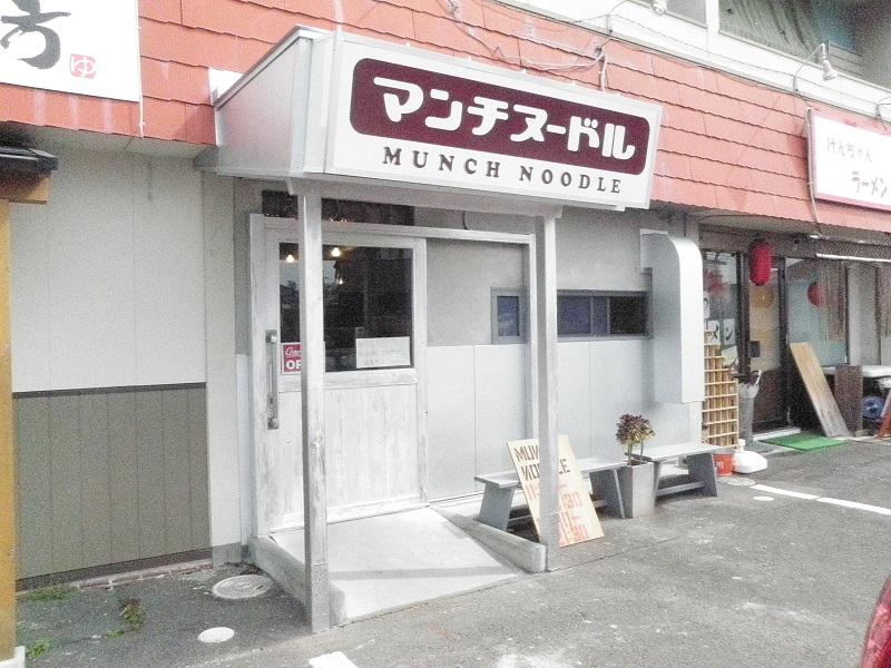 マンチヌードル【マンチヌードル BLACK】 @浜松市中区上島