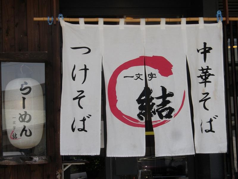 一文字結【つけそば】 @浜松市東区和田町