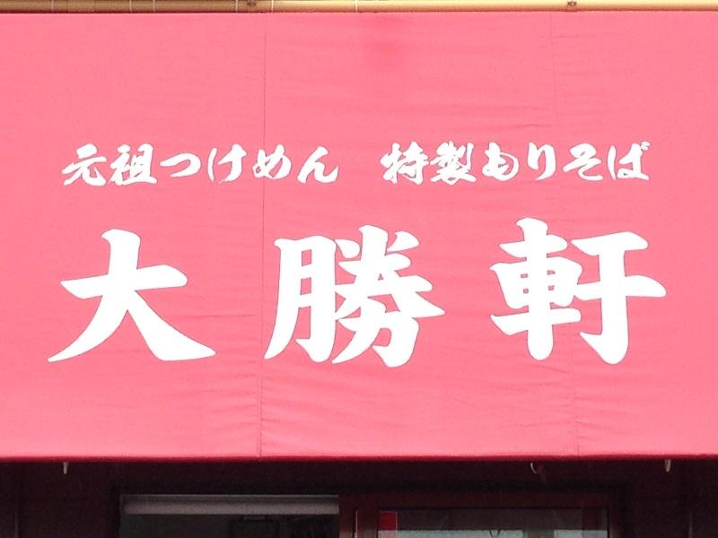 いし井【ニボつけエクストラコールド】 @駿東郡清水町