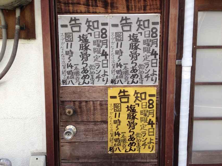 聖夜(のえる)【特製つけ麺】 @掛川市