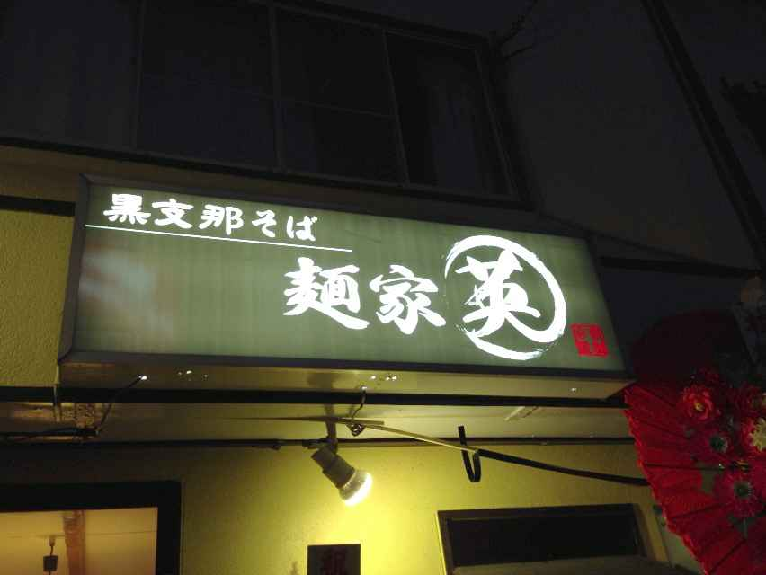 麺家 英【黒支那そば】 @浜松市東区原島町