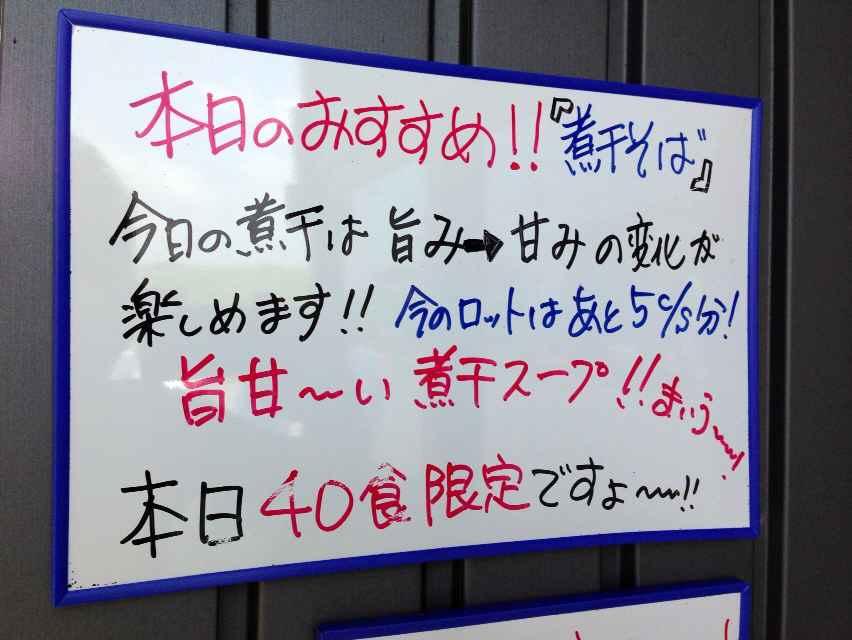 めん奏心【煮干そば・汐】 @島田市