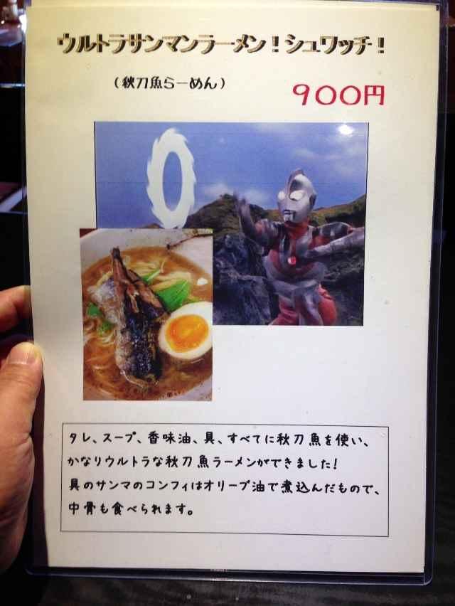 麺屋 橋亭【ウルトラサンマンラーメン! シュワッチ!】 @静岡市葵区