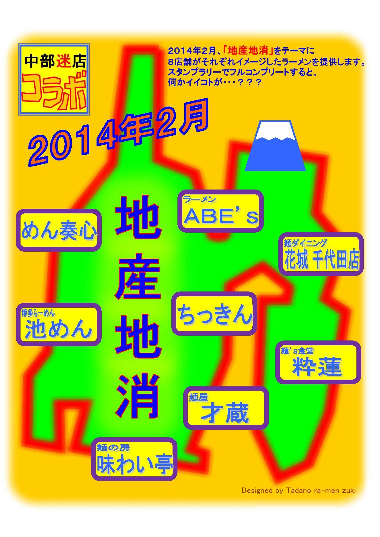 【中部迷店コラボ】  2014冬