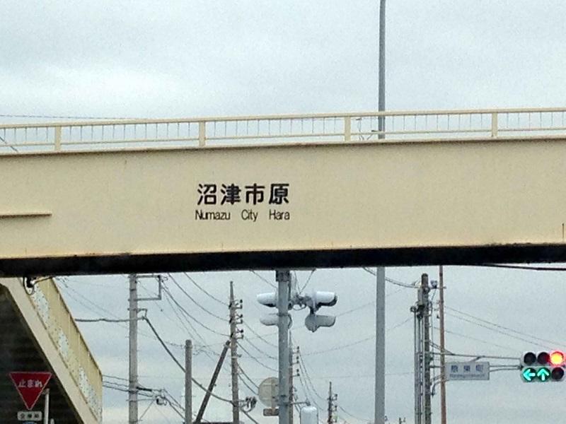 バカ盛りらーめん TABOO【鶏王(ガーリック)】 @沼津市