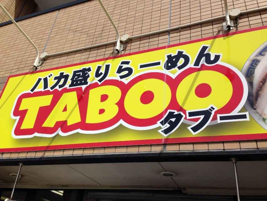 バカ盛りらーめん TABOO【勝浦タンタン麺】 @沼津市