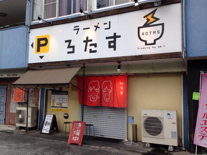 ラーメン  ろたす【新しい豚そば】  @駿東郡清水町