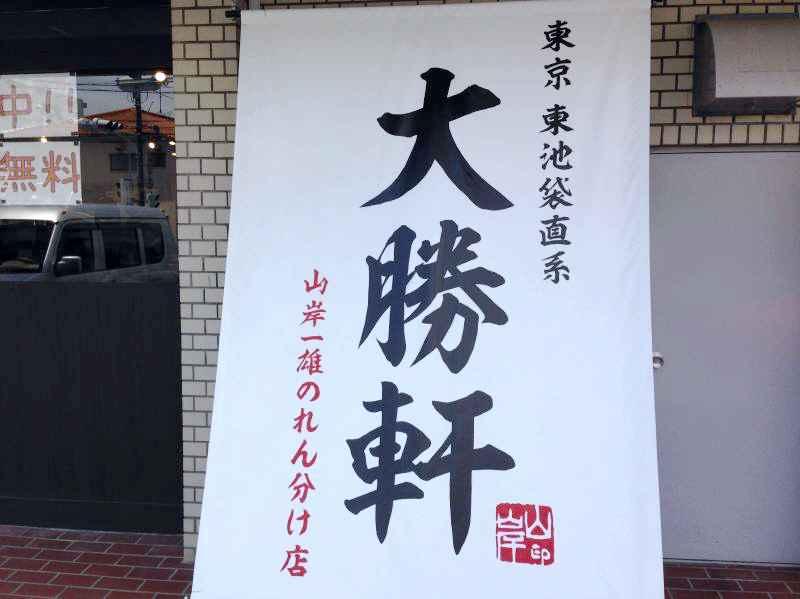 大勝軒はままつ【辛肉つけ麺】  @浜松市中区葵西