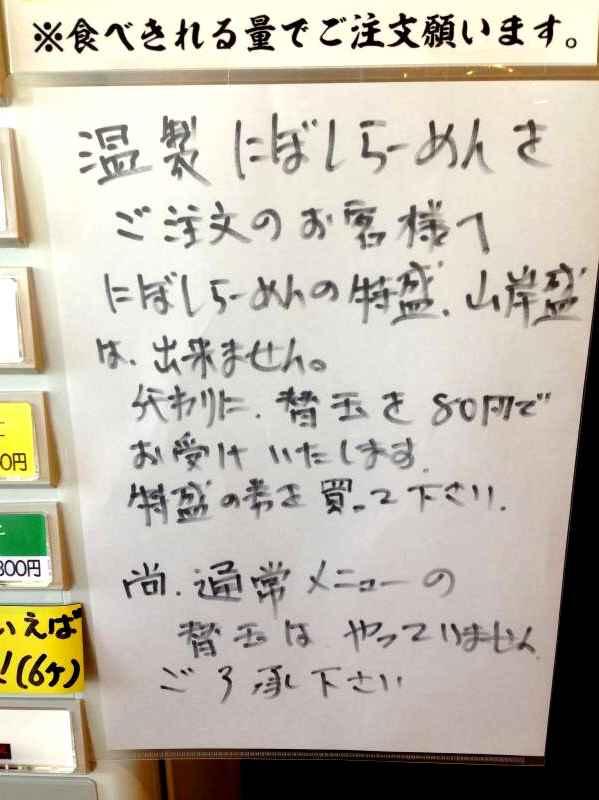 大勝軒はままつ【温製にぼしらーめん  2014年式(大盛)】  @浜松市中区葵西