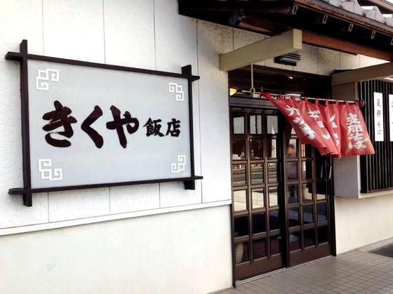 きくや飯店【支那そば大盛】  @愛知県蒲郡市