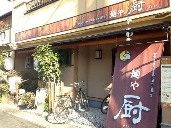 麺や  厨【チャーシューしっ鶏そば(醤油)】  @静岡市清水区