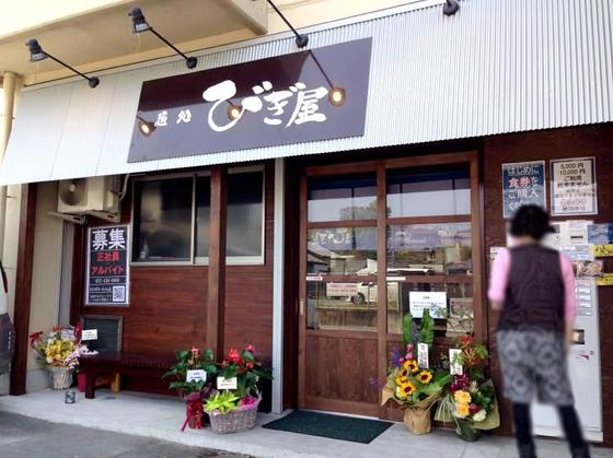 麺処  びぎ屋 浜松店【醤油らーめん(半熟味付玉子入り)】  @浜松市中区鴨江