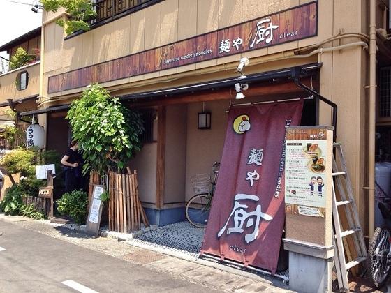 麺や 厨【濃厚担々麺(2辛)】 @静岡市清水区