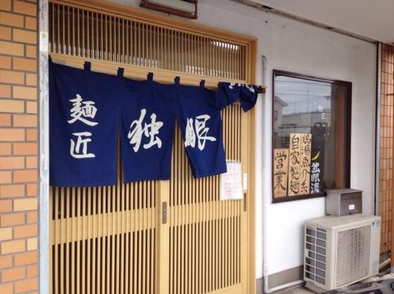 麺匠  独眼流【極上塩】  @浜松市中区高丘東