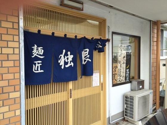麺匠  独眼流【煮干しそば】  @浜松市中区高丘東