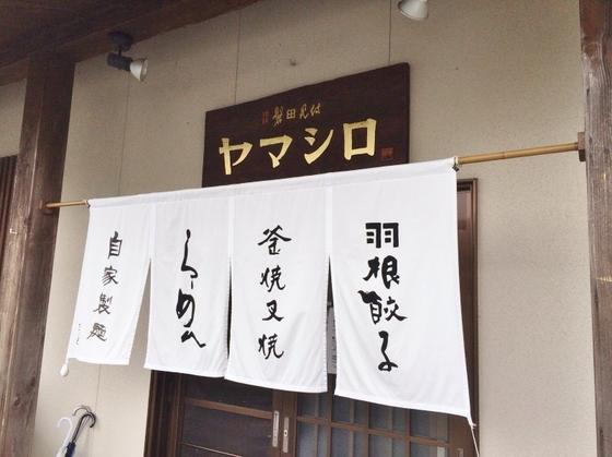 らーめん ヤマシロ【塩そば】【黒辛醤油そば】 @磐田市