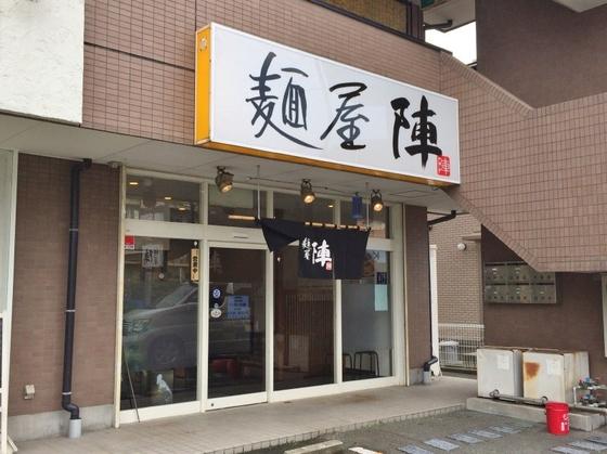 麺屋  陣【鶏ガラ塩ラーメン】  @愛知県豊橋市