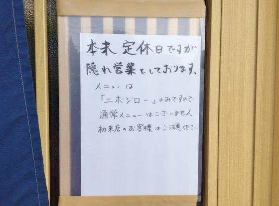 麺匠  独眼流【ニボジロー】  @浜松市中区高丘東